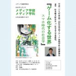 学科講演会『ゲーム化する世界 スマホ時代の社会学』開催のお知らせ