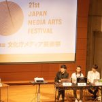 第21回文化庁メディア芸術祭受賞作品関連イベントとしてトークイベント「テクノロジーが拡張する未来」が開催されました!