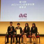 第15回ACジャパン広告学生賞で審査員特別賞!