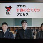 岡星竜美先生がNHK Eテレの教育番組『プロのプロセス』に出演しました!