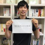 石川透クラスの学生が、「第15回ピンクリボンデザイン大賞」の コピー部門でファイナリストに!