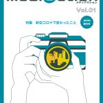 「mediaction」創刊号が「日本地域情報コンテンツ大賞2020」の新創刊部門で「優秀賞」を受賞