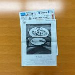 石川クラス4年生、久保田香帆さん・小嶋美織さんの制作したACジャパンの新聞広告が、毎日新聞に掲載!