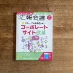 石川クラスの活動が、雑誌「広報会議」で紹介 されました。